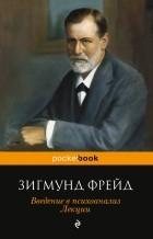 Зигмунд Фрейд - Введение в психоанализ. Лекции