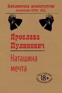 Ярослава Пулинович - Наташина мечта