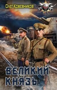 Кожевников Олег Анатольевич - Великий князь