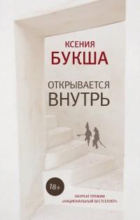Ксения Букша - Открывается внутрь (сборник)