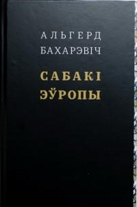 Альгерд Бахарэвіч - Сабакі Эўропы