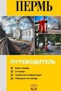 В. Гладышев - Пермь известная и неизведанная. Путеводитель