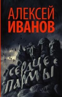 Алексей Иванов - Сердце пармы