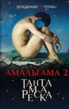 Торин Владимир Александрович - Амальгама 2. Тантамареска
