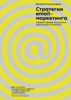 Виталий Александров - Стратегия e-mail-маркетинга. Эффективные рассылки для вашего бизнеса