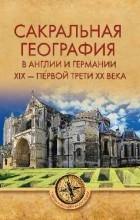 без автора - Сакральная география в Англии и Германии XIX - первой трети XX века