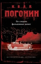 Иван Погонин - По следам фальшивых денег