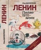 Лев Данилкин - Ленин. Письмо тотемами