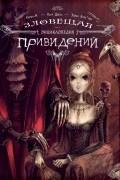 Пьер Дюбуа - Зловещая энциклопедия привидений