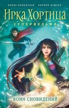 Илона Волынская, Кирилл Кащеев  - Воин сновидений