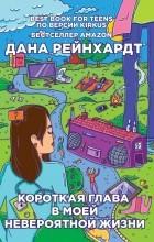 Дана Рейнхардт - Короткая глава в моей невероятной жизни