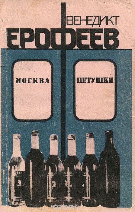 венедикт ерофеев москва-петушки скачать бесплатно без регистрации