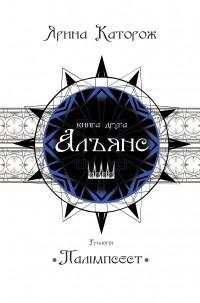 Ярина Каторож - Альянс