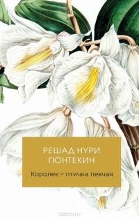 Решад Нури Гюнтекин - Королек - птичка певчая