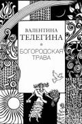 Валентина Телегина - Богородская трава