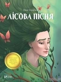 Леся Українка - Лісова пісня (сборник)