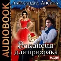 Александра Лисина - Вакансия для призрака