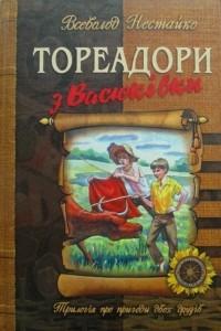 Всеволод Нестайко - Тореадори з Васюківки (сборник)