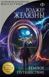 Роджер Желязны - Темное путешествие