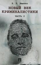 Е. П. Ищенко - Новый век криминалистики. Часть 2