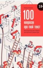 Тимур Аникин - 100 вопросов про твой текст. Конструктор для сборки внутреннего редактора