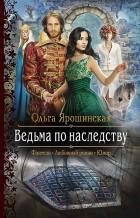 Ольга Ярошинская - Ведьма по наследству