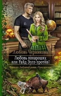 Любовь Черникова - Любовь понарошку, или Райд Эллэ против!
