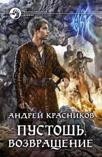 Андрей Красников - Пустошь. Возвращение