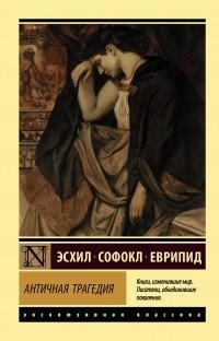 - Античная трагедия (сборник)