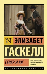 Элизабет Гаскелл - Север и юг
