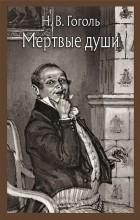 Гоголь Николай Васильевич - Мёртвые души