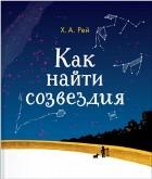 Ханс Аугусто Рей - Как найти созвездия