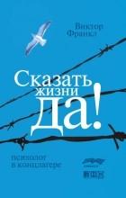 """Виктор Франкл - Сказать жизни """"ДА!""""Психолог в концлагере"""