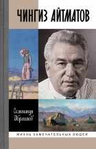 Осмонакун Ибраимов - Чингиз Айтматов