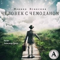 Ясинская Марина - Человек с чемоданом (сборник)