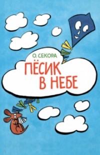 Ондржей Секора - Пёсик в небе