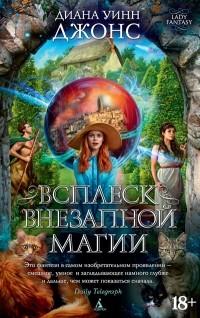 Диана Уинн Джонс - Всплеск внезапной магии