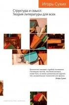 Игорь Сухих - Структура и смысл: Теория литературы для всех