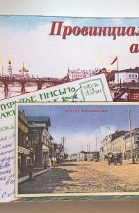 Вологда почтовая открытка, парад физкультурников