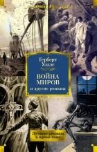Герберт Уэллс - Война миров и другие романы (сборник)