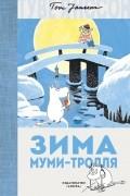 Туве Янссон - Зима Муми-тролля