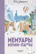 Туве Янссон - Мемуары Муми-папы
