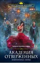 Анна Одувалова - Академия отверженных. Избранница зимы (сборник)