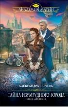 Александра Черчень - Тайна Изумрудного города. Шанс для шута