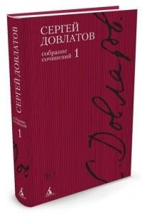 Сергей Довлатов - Собрание сочинений в 4 томах : т.1 (сборник)