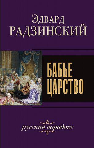 «Бабье царство. Русский парадокс» Эдвард Радзинский