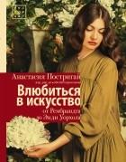 Анастасия Постригай - Влюбиться в искусство: от Рембрандта до Энди Уорхола