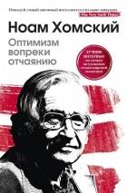 Ноам Хомский - Оптимизм вопреки отчаянию