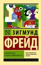 "Зигмунд Фрейд - Психология масс и анализ человеческого ""я"""