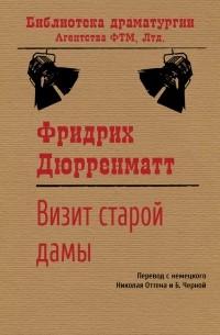 Фридрих Дюрренматт - Визит старой дамы